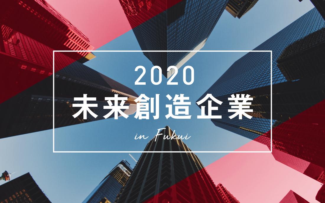 2020 未来創造企業 in FUKUI