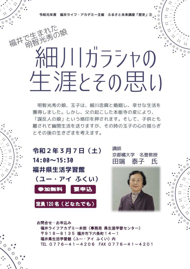 講演会 「細川ガラシャの生涯とその思い」