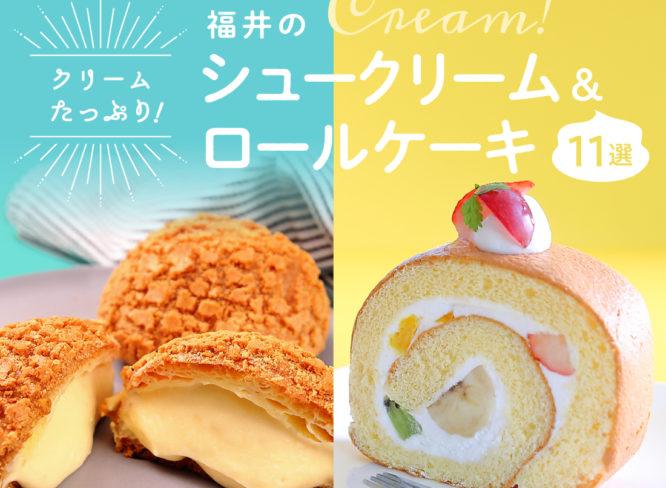 クリームたっぷり♪福井のシュークリーム&ロールケーキ11選。至福のおやつタイムを♪