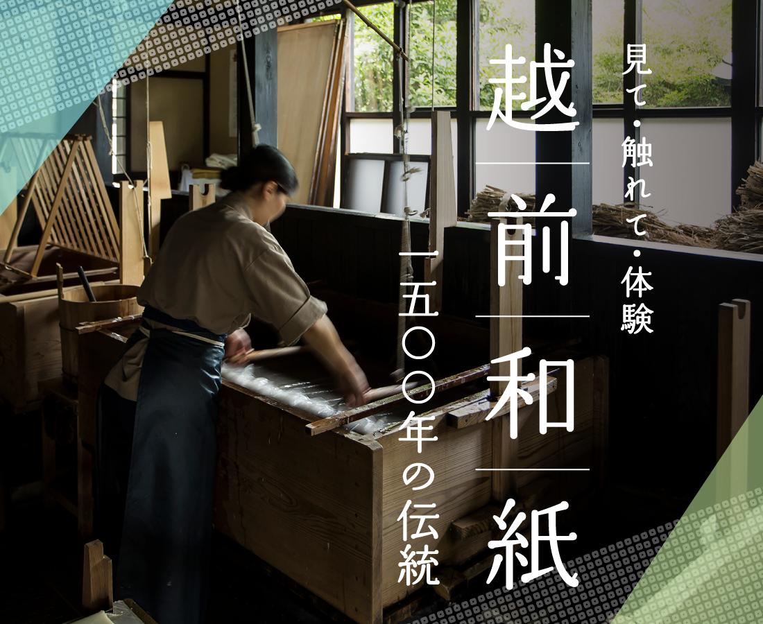 越前和紙の里で感じる1500年の伝統。実は身近なところにも使われています!