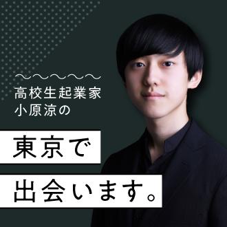 東京で出会います。