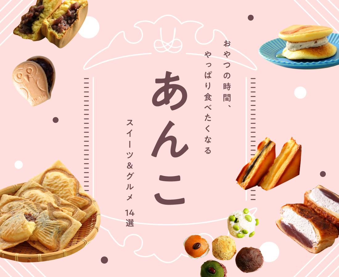 """福井のあんこスイーツ&グルメ14選!おやつの時間、やっぱり""""あんこ""""が食べたくなる。"""