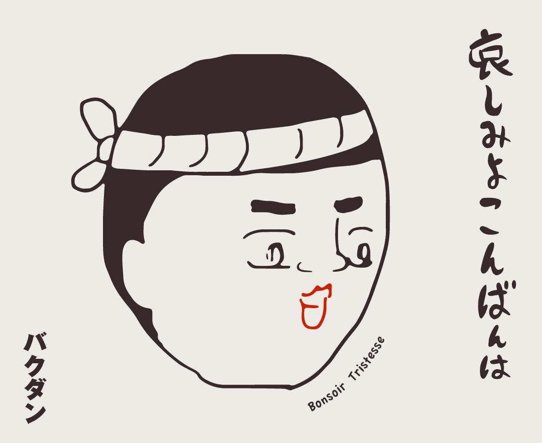 寿司屋に登場0円メニュー!|バクダンの哀しみよこんばんは[第五十九弾]