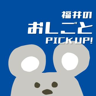 福井のおしごとPICK UP!