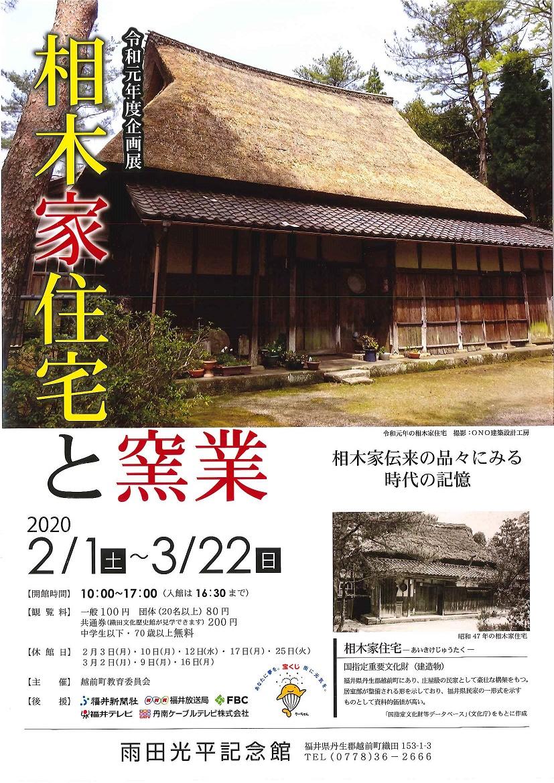 令和元年度企画展 相木家住宅と窯業