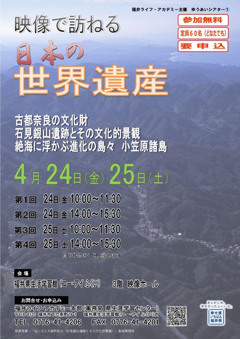 【中止】ゆうあいシアター 「映像で訪ねる日本の世界遺産」