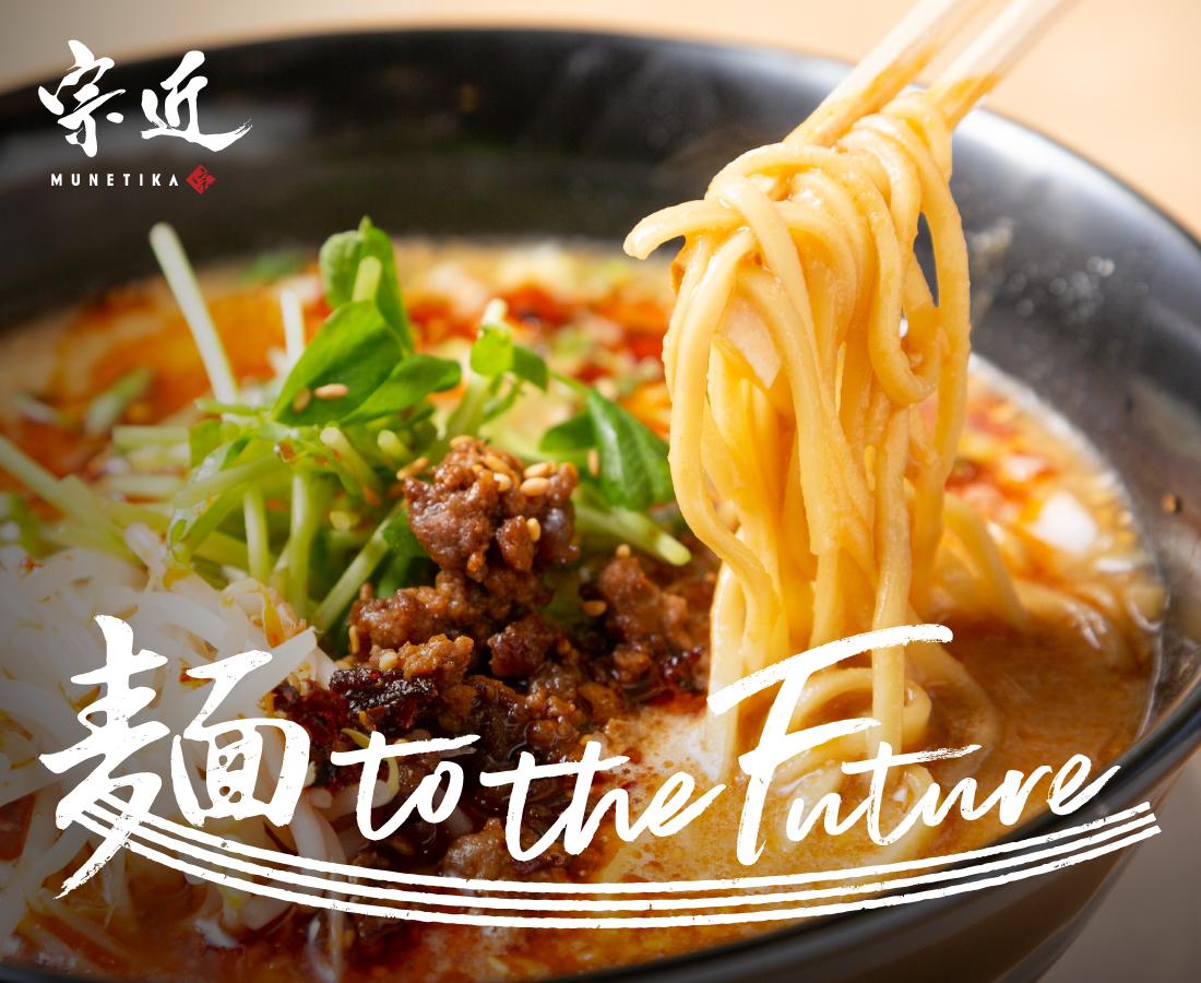 麺が変わるだけで、美味しさ倍増!? 中華麺と無化調、男達の情熱物語|宗近製麺