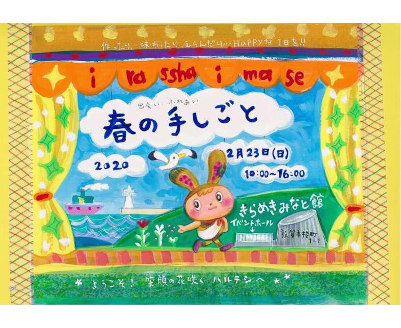 【2/23】102店舗が集まる、敦賀最大級のクラフトマーケット|春の手しごと 7th