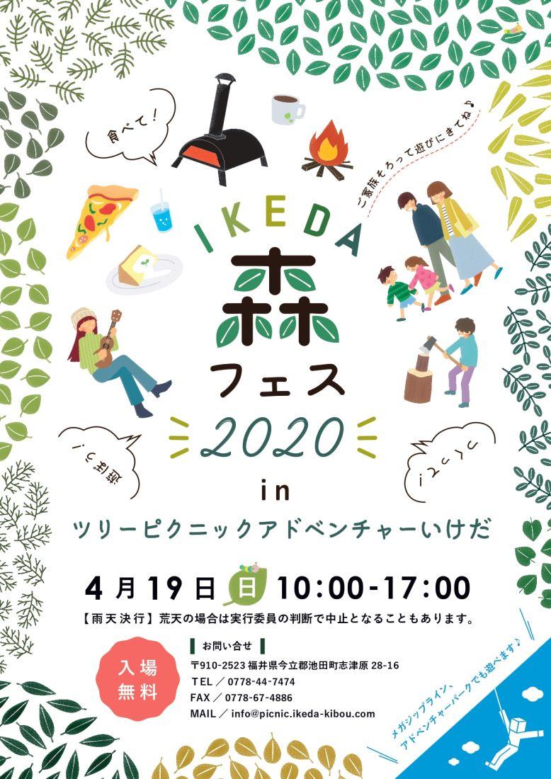 【中止】IKEDA 森フェス2020