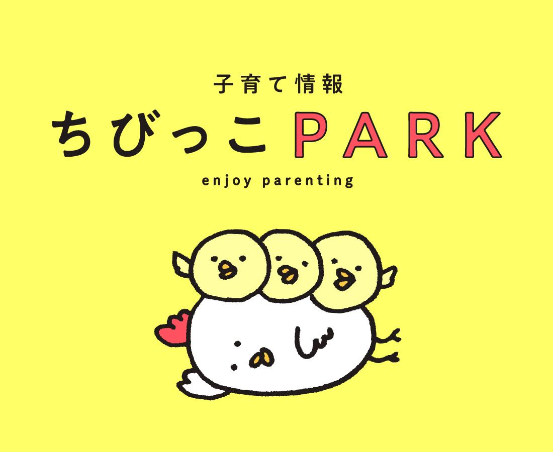 子育て応援情報の新連載がスタート! 福井のパパママの育児を応援します