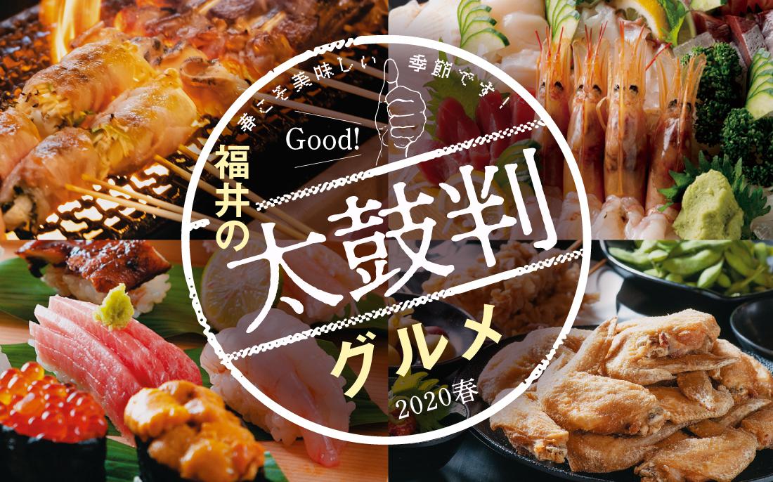 春こそ美味しい季節です!福井の太鼓判グルメ 2020春
