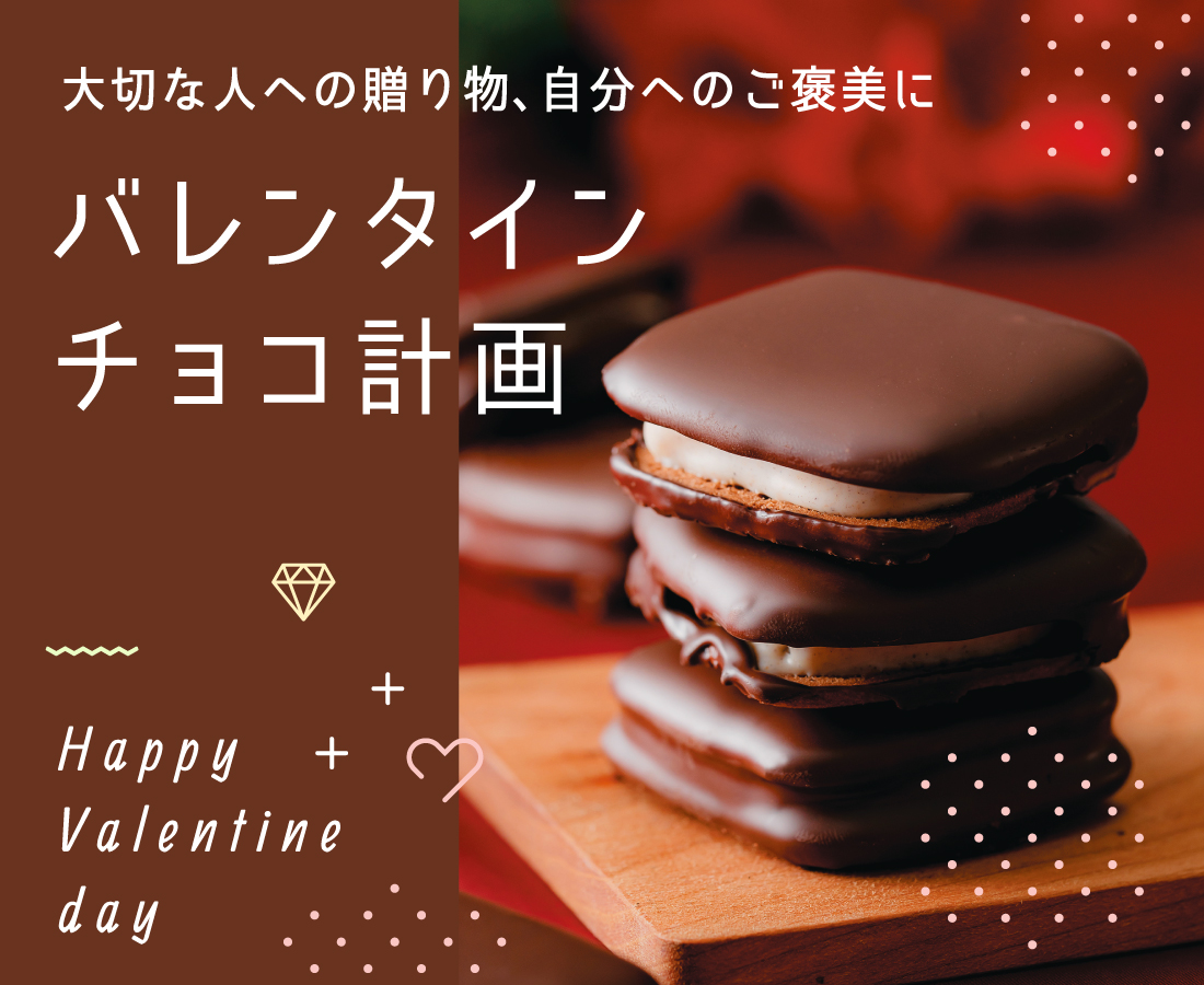 バレンタインチョコ計画 大切な人への贈り物、自分へのご褒美に!