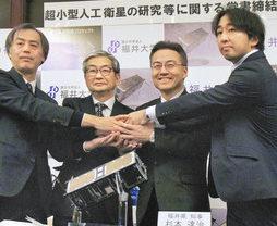 宇宙ビジネス新規参入促進へ 県と福井大が覚書