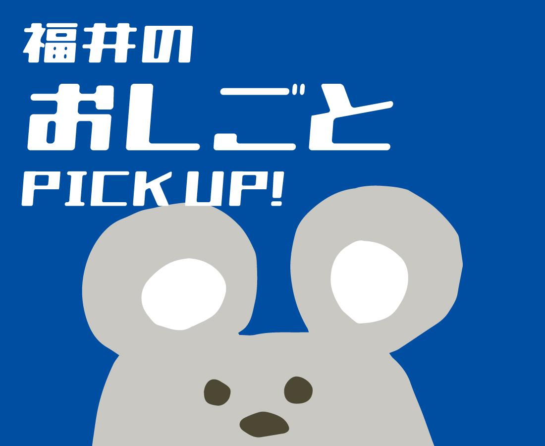 キャリアアップを応援! 福井の求人情報を紹介する連載「福井のおしごと PICK UP!」