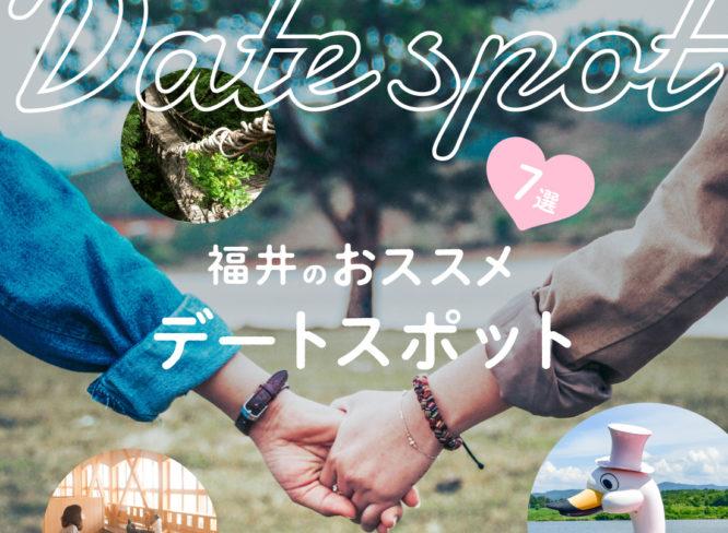 福井のおススメデートスポット7選! 2人の距離がさらに近づくかも♡