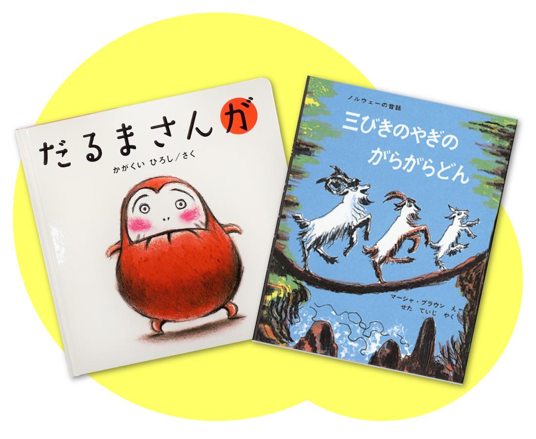 絵本ランキング2020 ママパパに人気の知育えほん&児童書!|子育て情報