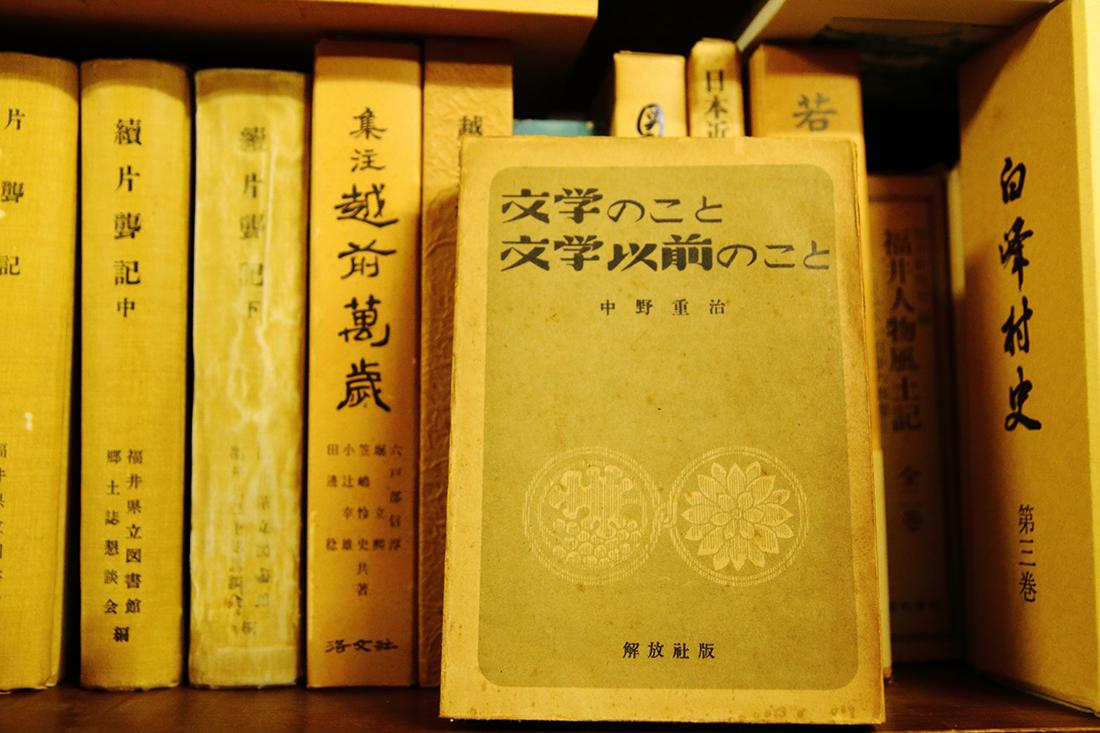 『文学のこと文学以前のこと』中野重治 解放社