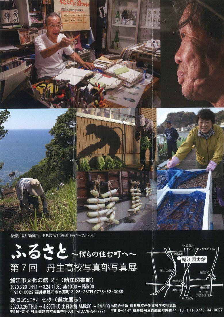 第7回「福井県立丹生高等学校写真部写真展」