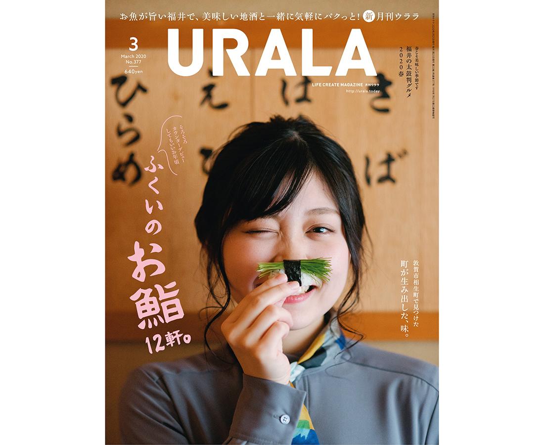 今日、お鮨食べに行っちゃう?月刊ウララ3月号発刊。