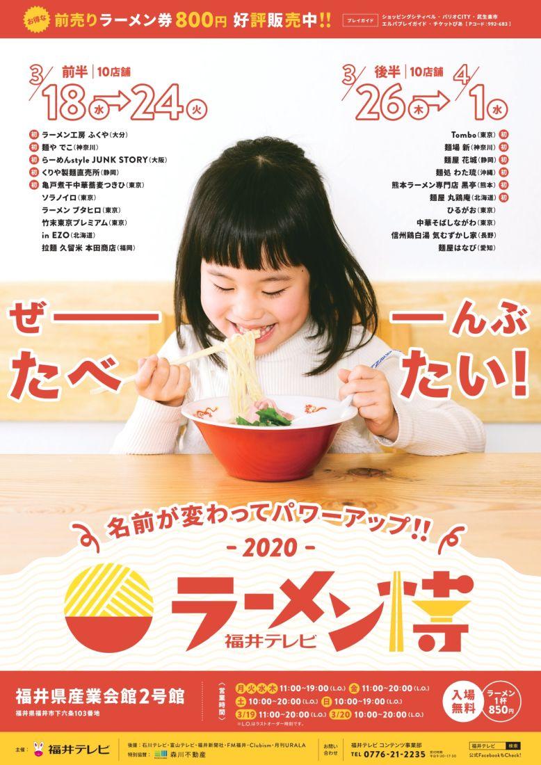【中止】福井テレビ ラーメン博2020