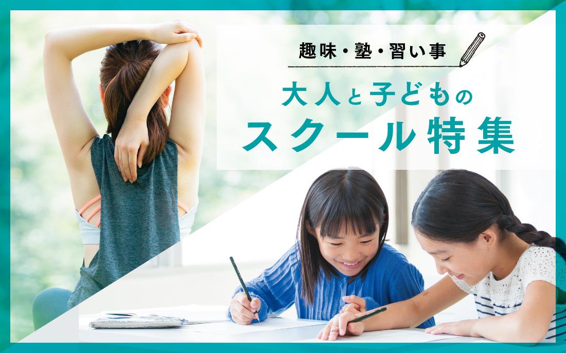 趣味・塾・習い事 大人と子どものスクール特集