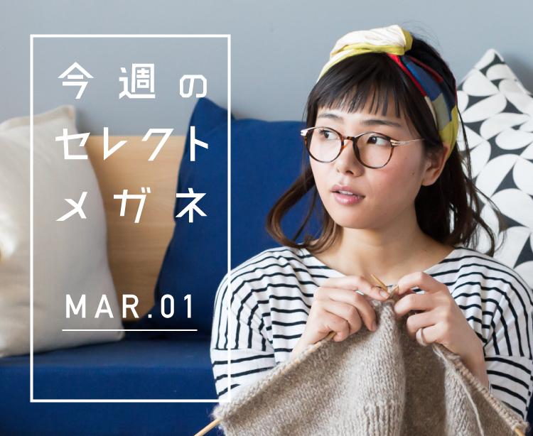 春です!メガネもそろそろ衣替え!おススメしたい3本をセレクト。