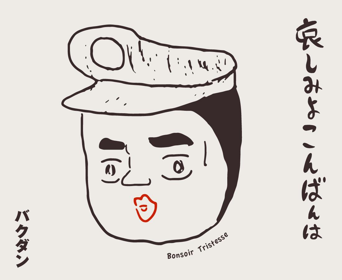珍客さんいらっしゃ〜い!|バクダンの哀しみよこんばんは[第七十二弾]