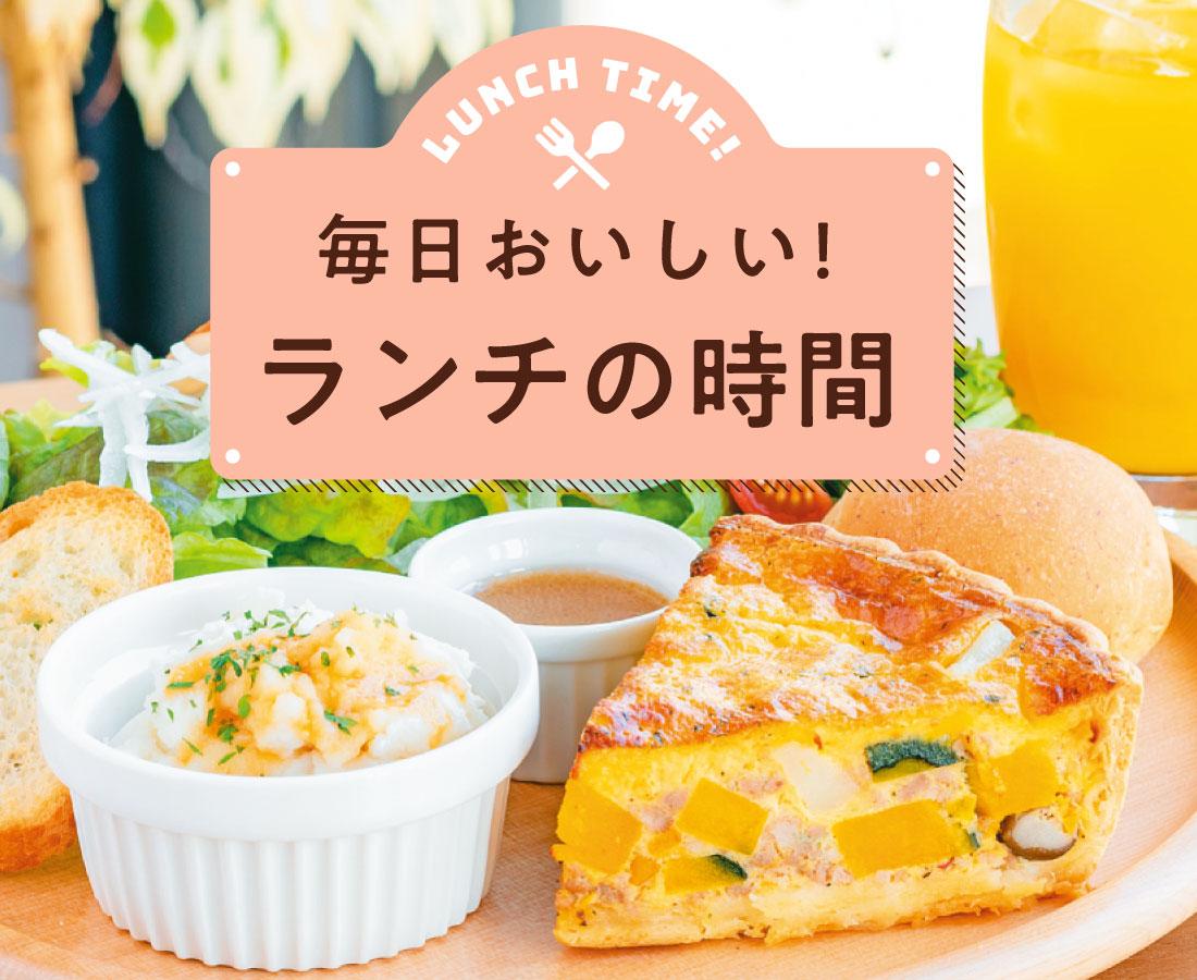 みんなの「食べたい」福井のランチが満載。毎日おいしい!ランチの時間