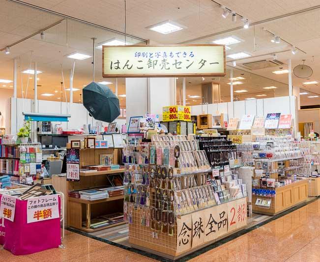はんこ卸売センター 福井エルパ店