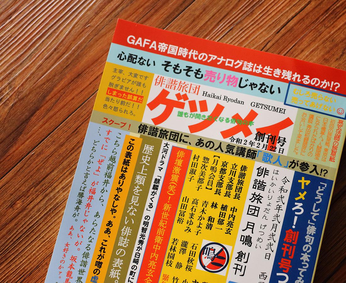 新創刊の俳句雑誌はまるで週刊誌!? 攻め過ぎな『俳諧旅団 月鳴』の真相を追った!