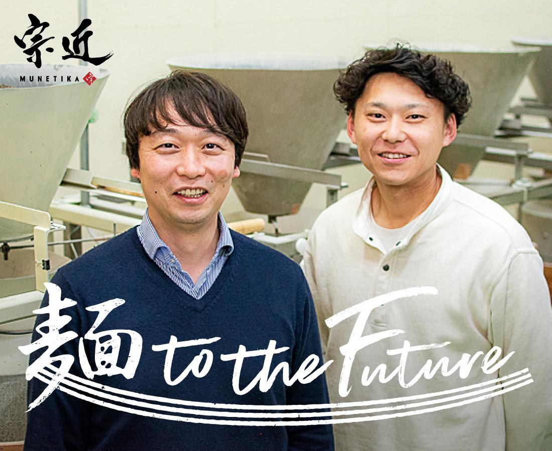 福井そば界を担う気鋭な2人の対談! 在来種×石臼挽きに対する想いと誇りとは。|宗近製麺