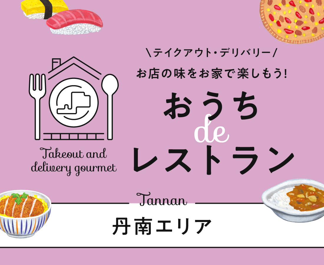 おうちdeレストラン/丹南エリアPart1/テイクアウト・デリバリー