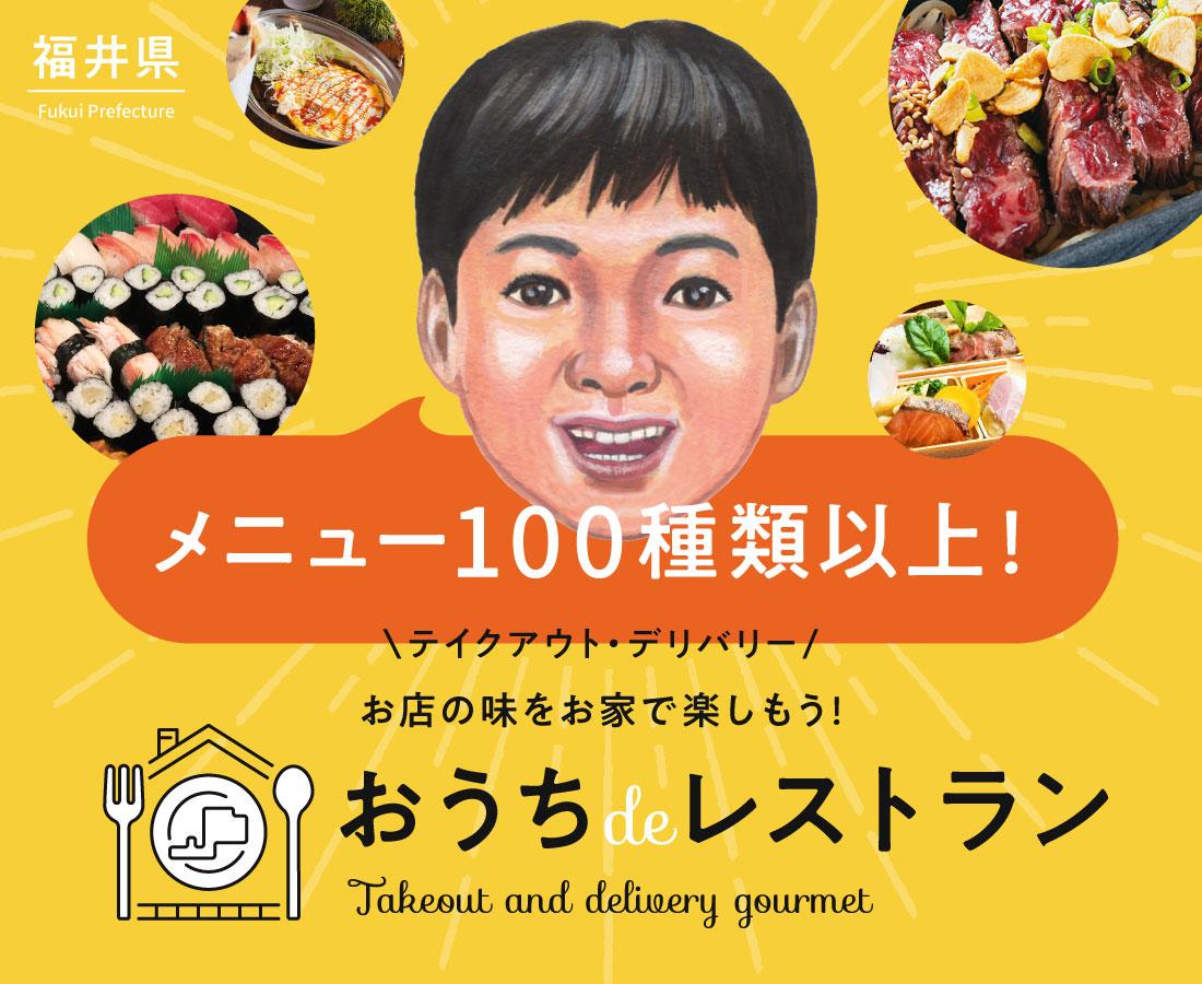 メニューはついに100種類以上!ますます使える『おうち de レストラン』。