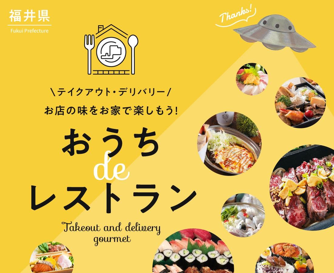 『おうち de レストラン』がバージョンアップ! 今度は検索機能が加わったぞ~。
