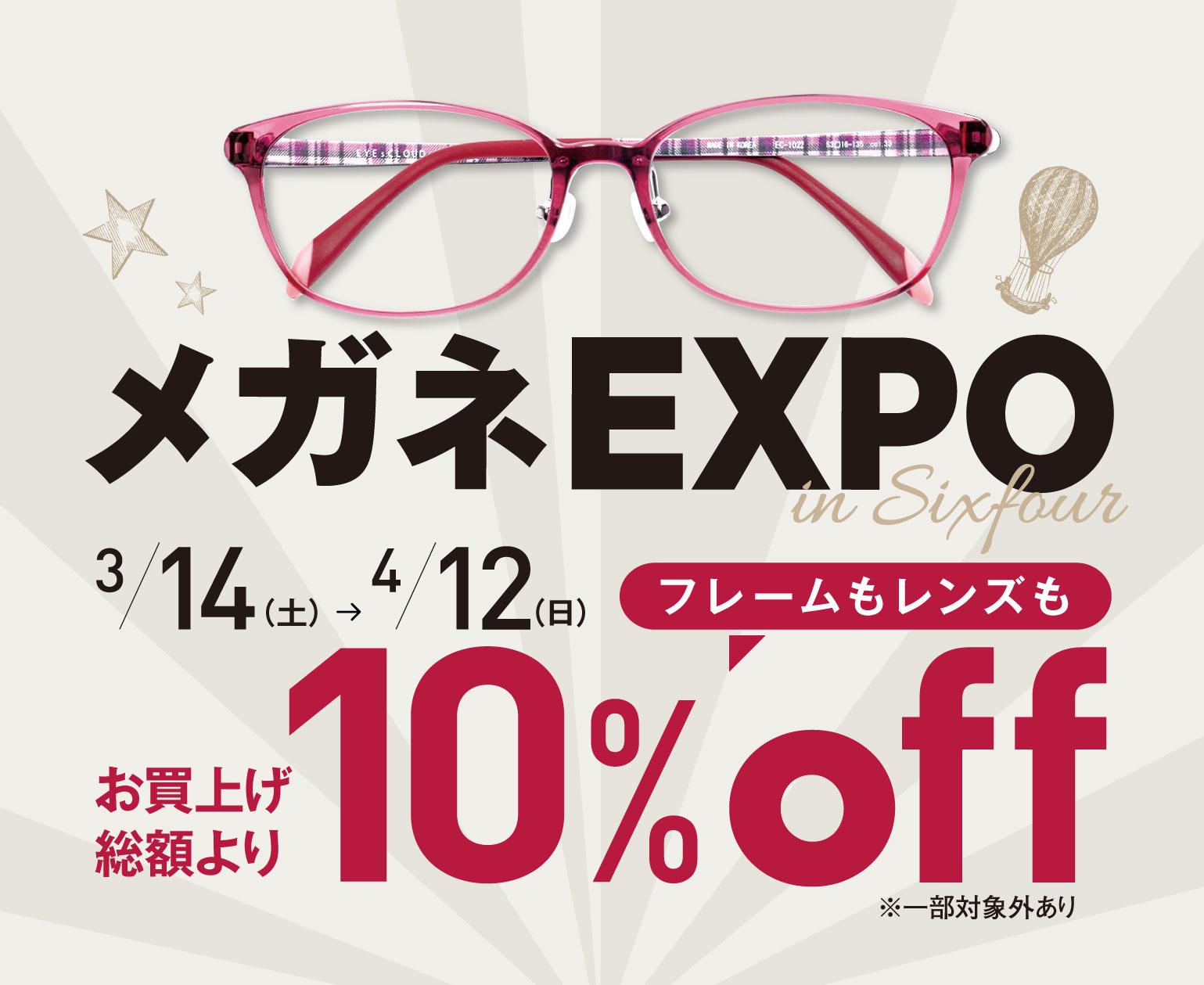 【〜4/12】メガネ買上げ総額10%OFFセール! シミ紫外線対策に!|Sixfour