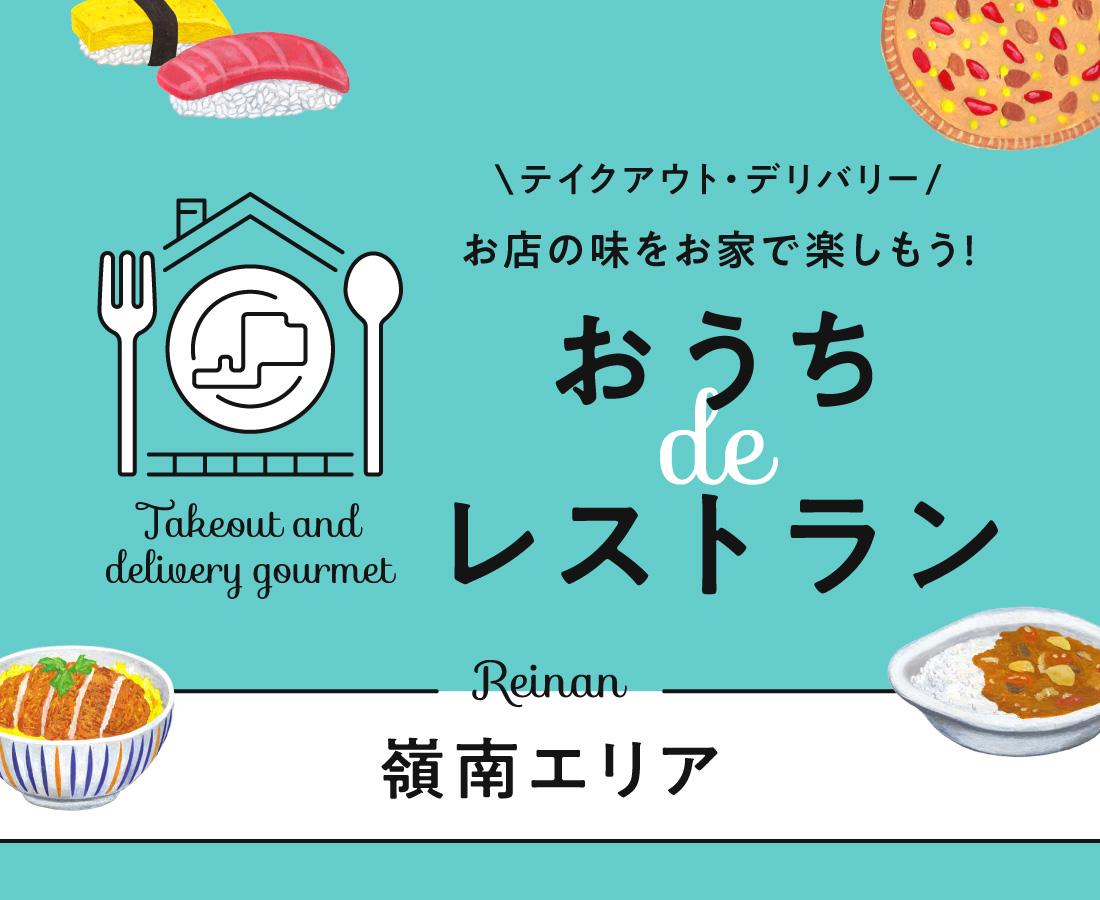 おうちdeレストラン/嶺南エリア/テイクアウト・デリバリー