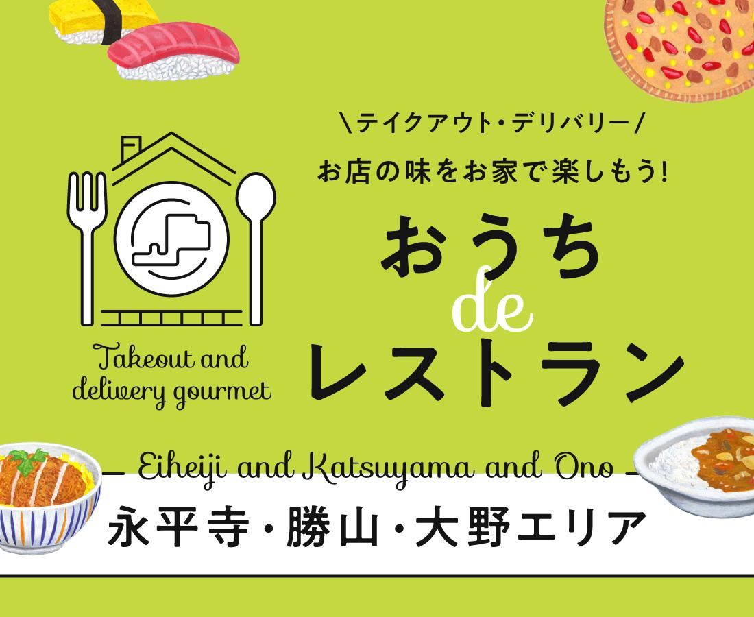 おうちdeレストラン/永平寺・勝山・大野エリア/テイクアウト・デリバリー