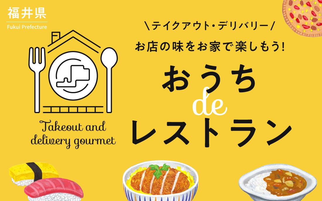 お店の味をお家で楽しもう! おうちdeレストラン
