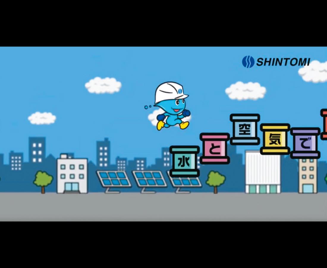 ライフラインを守る仕事を紹介! !|新富産業株式会社「ゲーム」篇