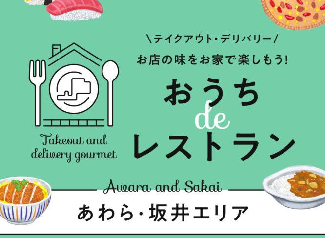 おうちdeレストラン/あわら・坂井エリア/テイクアウト・デリバリー