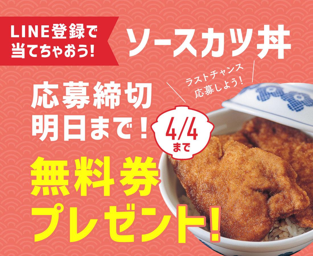 【読プレ】締切は明日! LINEで当てるソースカツ丼無料券 応募しなきゃ当たらないよ!