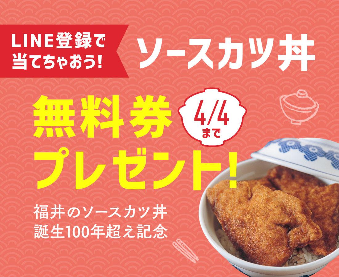 【読プレ】LINE登録で当てよう! ソースカツ丼無料券を計14名様にプレゼント!