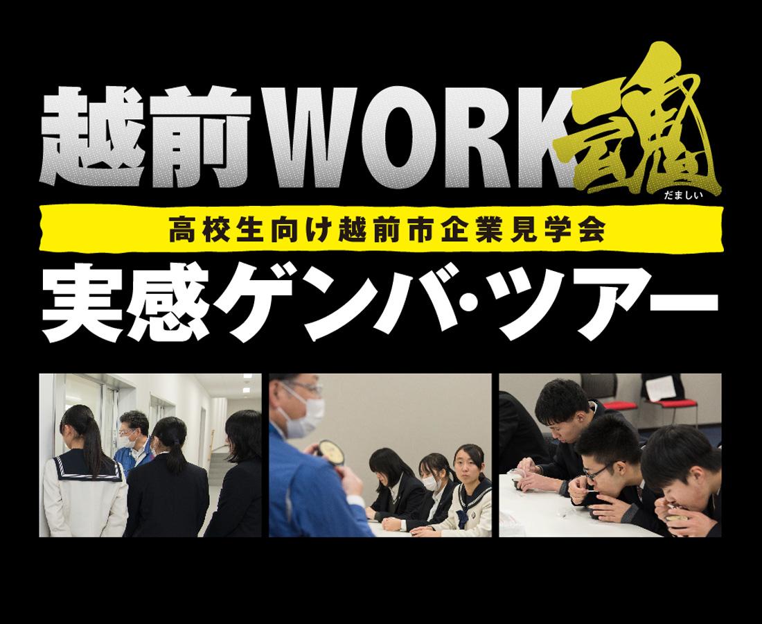 参加者全員から満足の声! 高校生がモノづくり企業の現場を体感。|越前WORK魂