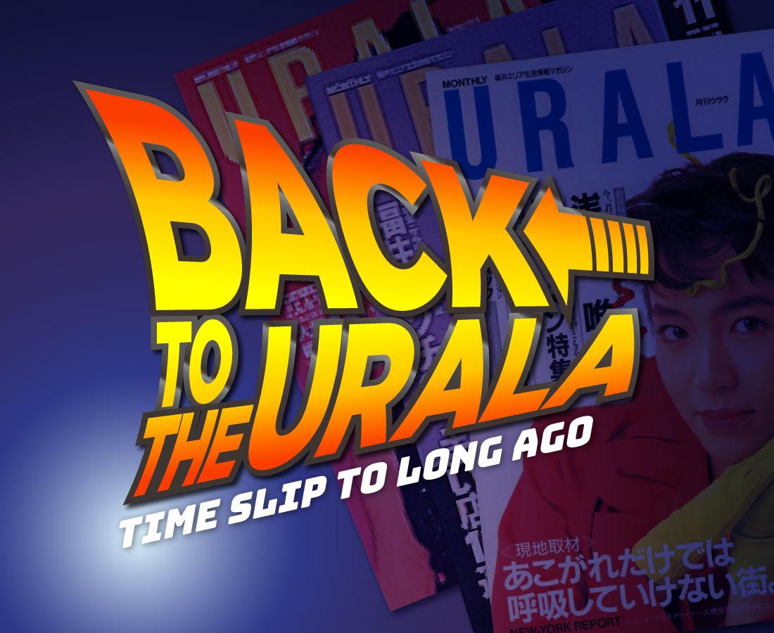 皆さんを元気にする新連載スタート!URALA30年分の貴重なバックナンバーを公開!