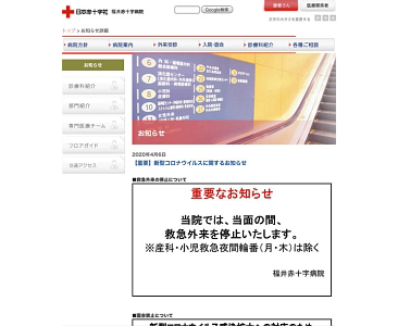 福井赤十字病院、救急外来受け入れ停止 感染医療対応を万全に