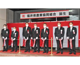 JA福井県 発足 所得向上、生産後押し