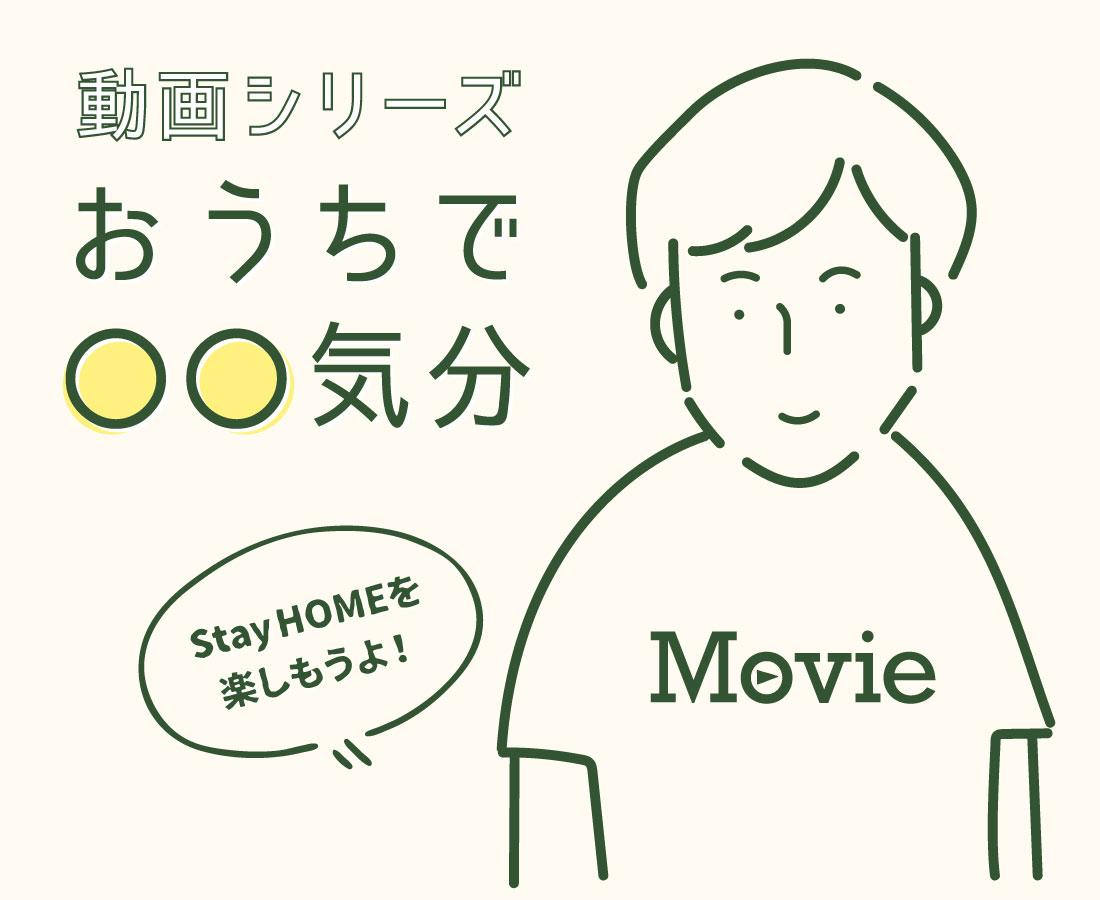 自宅でバーチャルおでかけ!気分⤴⤴動画シリーズ『おうちで○○気分』。