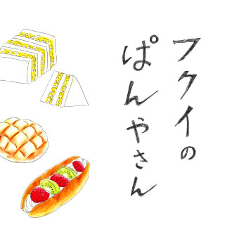 毎月12日はパンの日! フクイのぱんやさん ~ 福井パン屋 ~