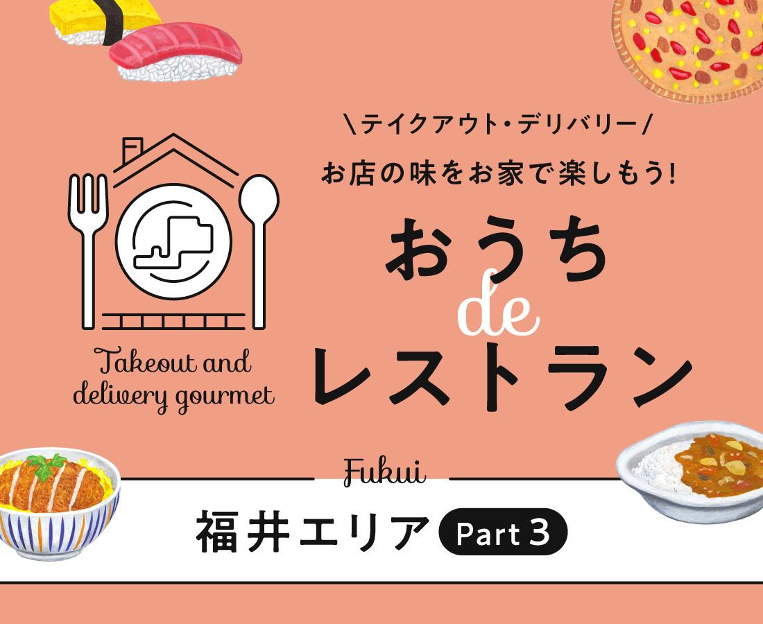 おうちdeレストラン/福井エリアPart3/テイクアウト・デリバリー