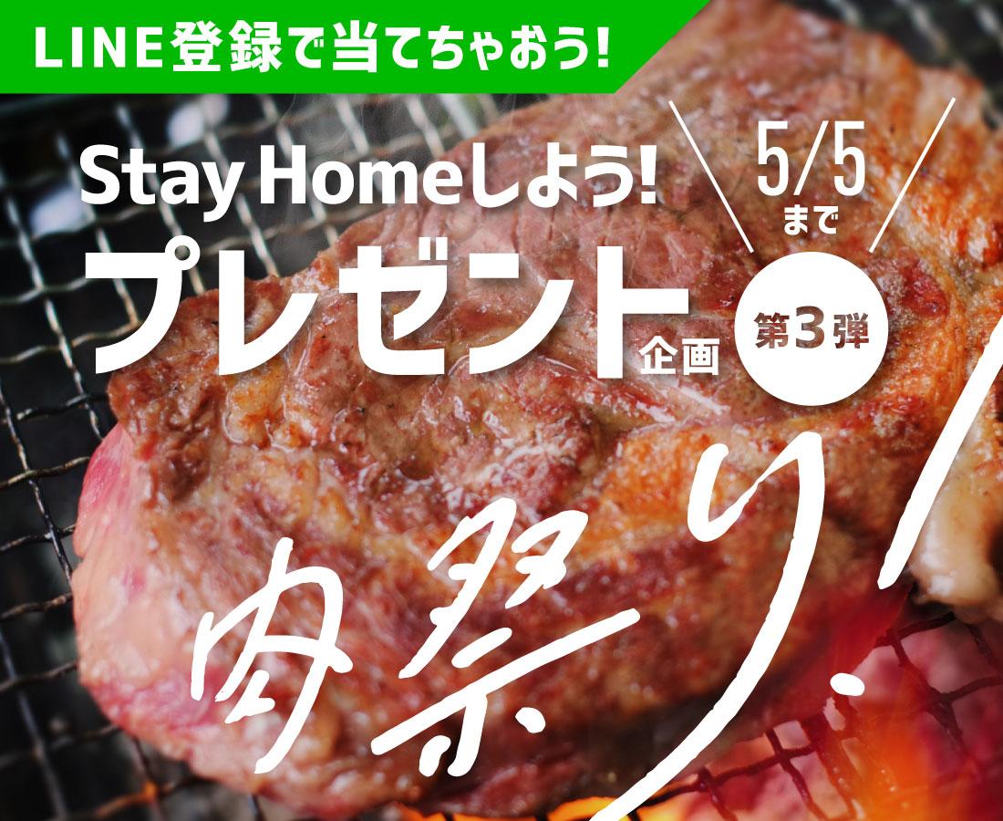 ※終了しました|「Stay Homeしよう!」プレゼント企画【第3弾】